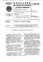 Патент 740286 Вспениватель для флотации полиметаллических руд