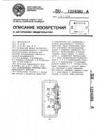 Патент 1224593 Трубопоршневая установка однонаправленного действия