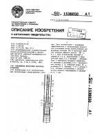 Патент 1536050 Скважинная штанговая насосная установка