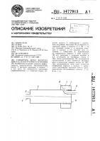Патент 1477913 Глушитель шума выпуска двигателя внутреннего сгорания