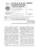 Патент 339373 Установка для закрепления изделия