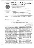 Патент 749892 Способ выделения пищевого этилового спирта из фракций спиртового производства