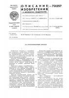 Патент 731257 Теплообменный аппарат