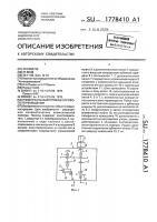 Патент 1778410 Универсальный привод шагового перемещения