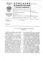 Патент 591712 Устройство для поверки уровнемеров жидкости