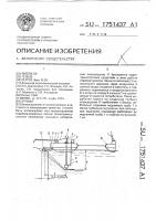 Патент 1751437 Эрлифт