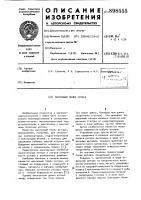 Патент 898555 Массивный полюс ротора