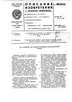 Патент 965854 Устройство для контроля положения железнодорожной стрелки