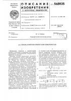 Патент 568835 Способ контроля прилегания поверхностей