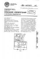 Патент 1477577 Устройство для электроснабжения железнодорожного вагона