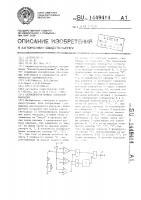 Патент 1449414 Сигнализатор износа тормозной накладки