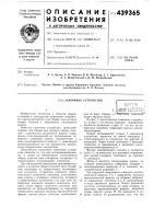 Патент 439365 Зажимное устройство