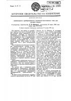Патент 23905 Одноякорный преобразователь переменно-постоянного тока для дуговой сварки