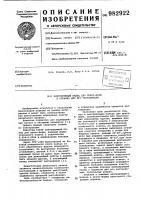 Патент 982922 Центрирующий палец для пресс-форм и оправка для его реставрации