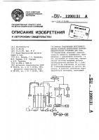 Патент 1200131 Способ градуировки внутреннего объема колокола колокольной расходоизмерительной установки для газа
