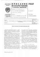 Патент 175337 Роторной косилки-измельчителя