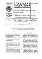 Патент 897452 Поточная механизированная линия для сборки и сварки балок их двух продольных элементов с деталями насыщения