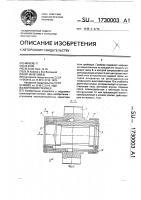 Патент 1730003 Винтовой грейфер