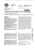 Патент 1805412 Способ моделирования сейсмического воздействия на конструкцию