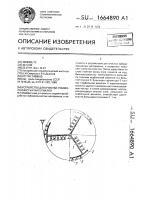 Патент 1664890 Устройство для очистки лубоволокнистых материалов
