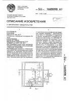 Патент 1665098 Тепловой насос для гипобарического хранилища сельскохозяйственной продукции