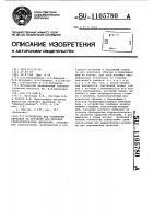 Патент 1105780 Устройство для испытаний образцов на кручение при высоких гидростатических давлениях