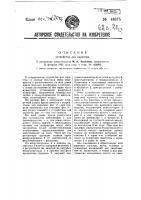 Патент 49875 Устройство для аэросева