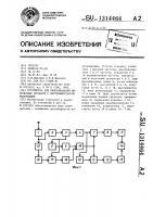 Патент 1314464 Устройство для распознавания импульсных сигналов с внутриимпульсной модуляцией