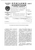 Патент 1004173 Подвесная канатная транспортная установка