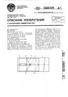 Патент 1523128 Уплотнитель материалов