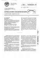 Патент 1636234 Способ поперечной резки полимерных неотвержденных стержней на заготовки