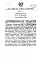 Патент 10880 Химический огнетушитель