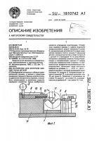 Патент 1810742 Устройство для контроля биения торца детали