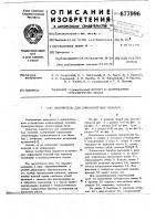 Патент 677996 Накопитель для длинномерных изделий