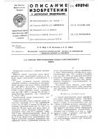 Патент 498941 Способ приготовления сухого картофельного пюре