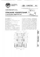 Патент 1382785 Перегрузочное устройство для штучных грузов