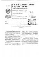 Патент 188989 Высокоскоростной воздушный турбинныйдвигатель