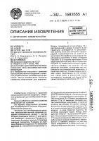 Патент 1683555 Установка для гипобарического хранения сельскохозяйственной продукции