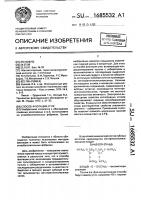 Патент 1685532 Способ флотации угля
