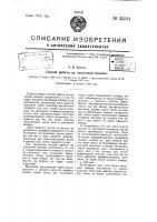 Патент 55114 Способ работы на ленточной машине
