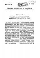 Патент 26353 Радиопередатчик с независимым возбуждением