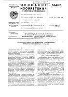 Патент 554315 Способ получения алюминия электролизом криолито- глиноземного расплава