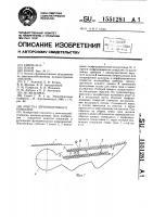 Патент 1551281 Очистка зерноуборочного комбайна