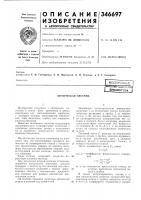 Патент 346697 Библиотека '«