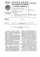 Патент 787828 Скороморозильный аппарат для пищевых продуктов