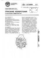 Патент 1375690 Делинтер