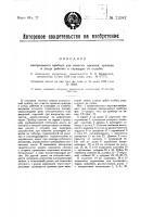 Патент 22987 Контрольный прибор для отметки времени прихода и ухода рабочих и служащих со службы