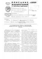 Патент 630109 Устройство для зарядки и опробывания пневматических тормозов железнодорожного состава