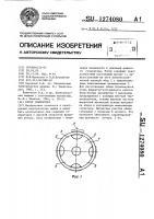 Патент 1274080 Ротор генератора