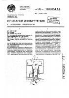 Патент 1830354 Устройство для заполнения бака противопожарного гидросамолета жидкостью